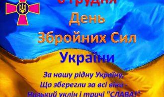 День Збройних Сил України, заставка