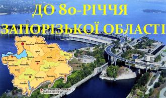 ЗАСТАВКА 80-РІЧЧЯ ЗАП. ОБ.