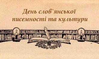заставка, день слов'янської