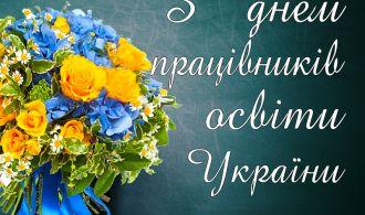 07-Z-dnem-pratsivnykiv-osvity-Ukrayiny