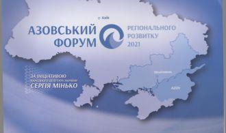 1-13.МатерАзовскЕкоФорум(26.02.2021 р.) - 0005
