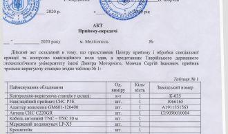 4.УгодаЛ-4.Акт(07.08.2020 р.)