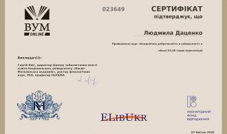 Даценко Л.М._page-0001