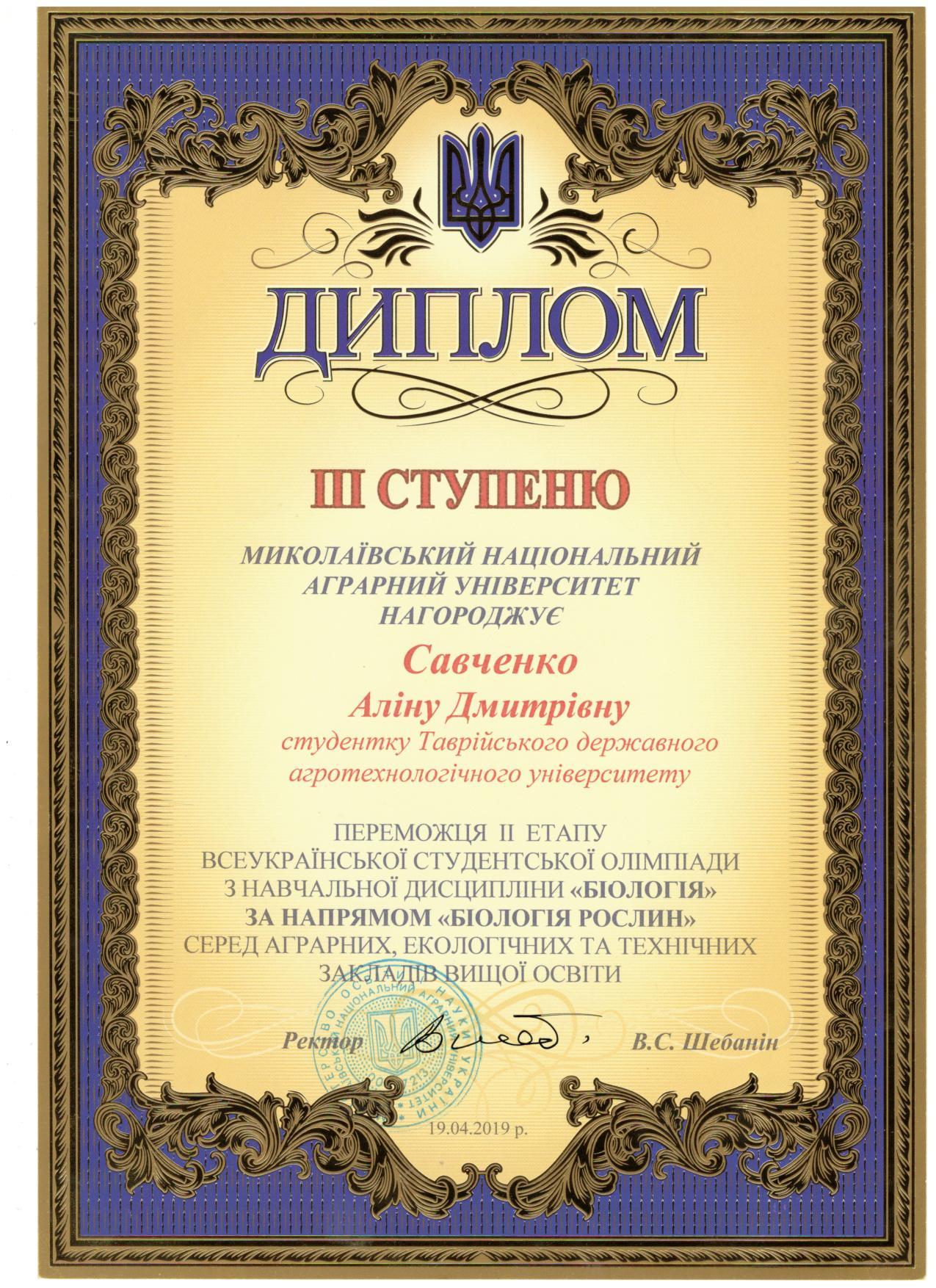 Савченко диплом