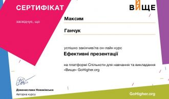 Сертифікат 2