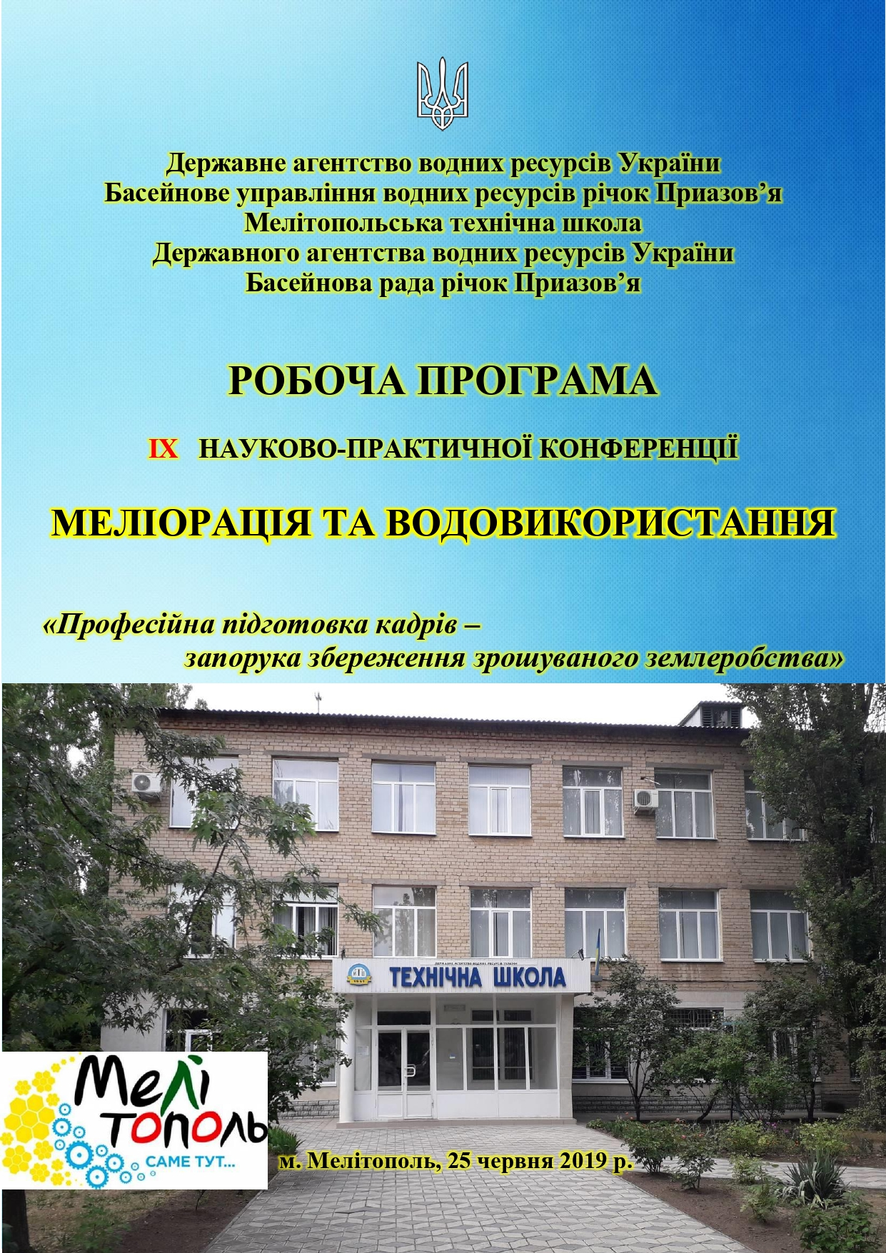 Титулка_25.06.2019-1_page-0001