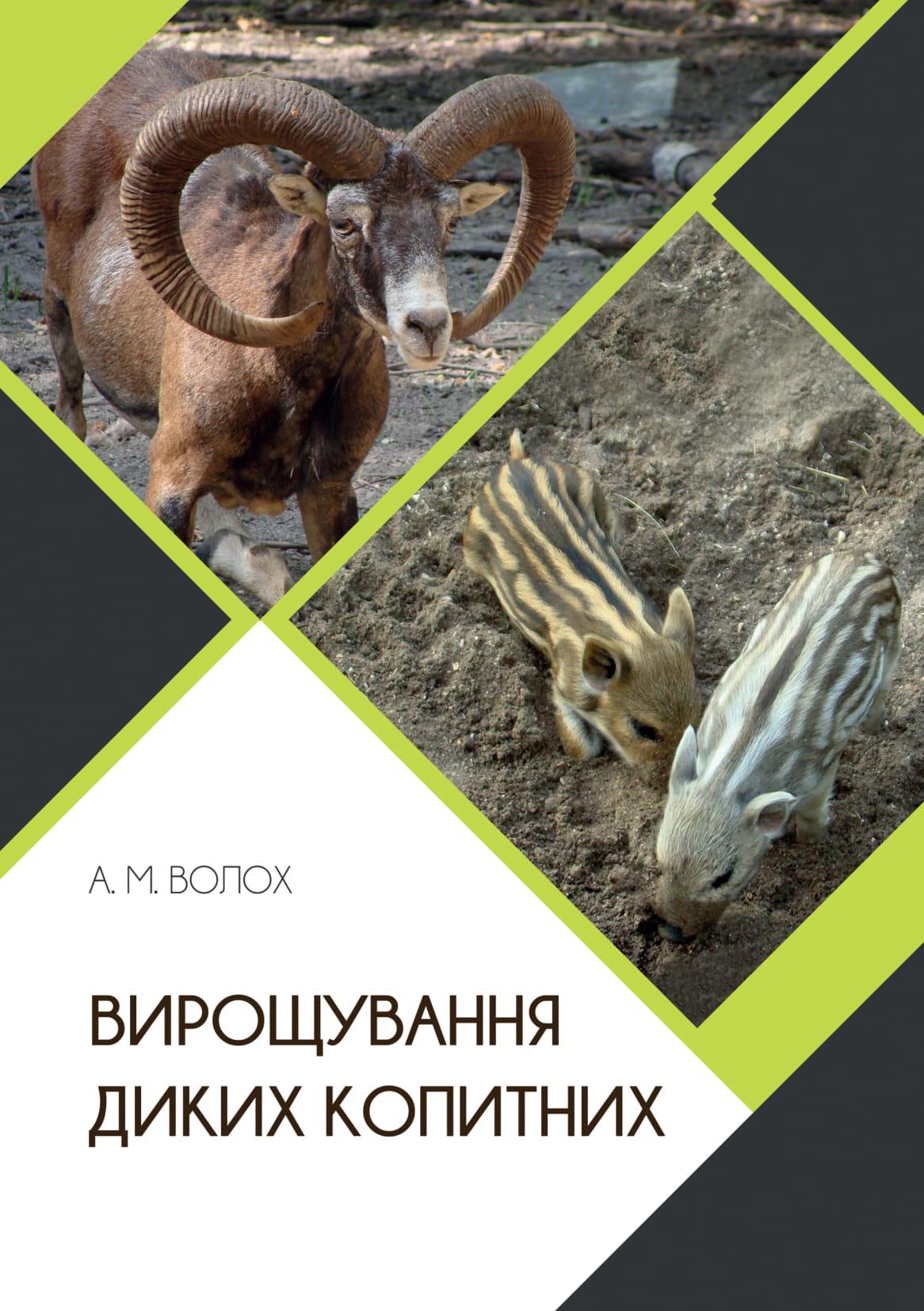 Волох А.М. Вирощування копитних-1