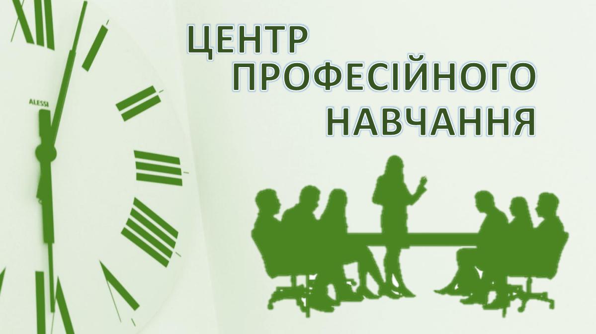 Центр проф. навчання