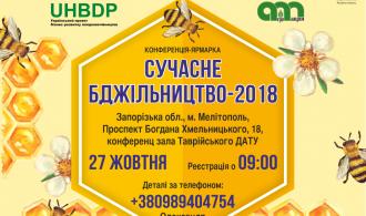 конференція-ярмарка
