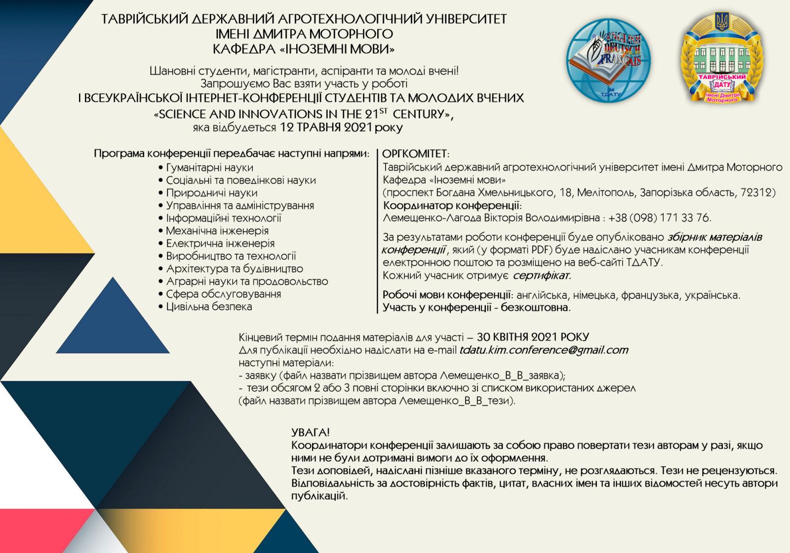 zaproshennja-do-uchasti-u-konferenciyi-2021