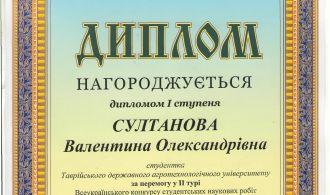 Султанова диплом 2016