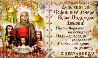Віра Надія Любов