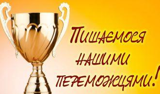 vitaemo_peremozhciv