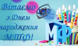 З Днем народження МТФ