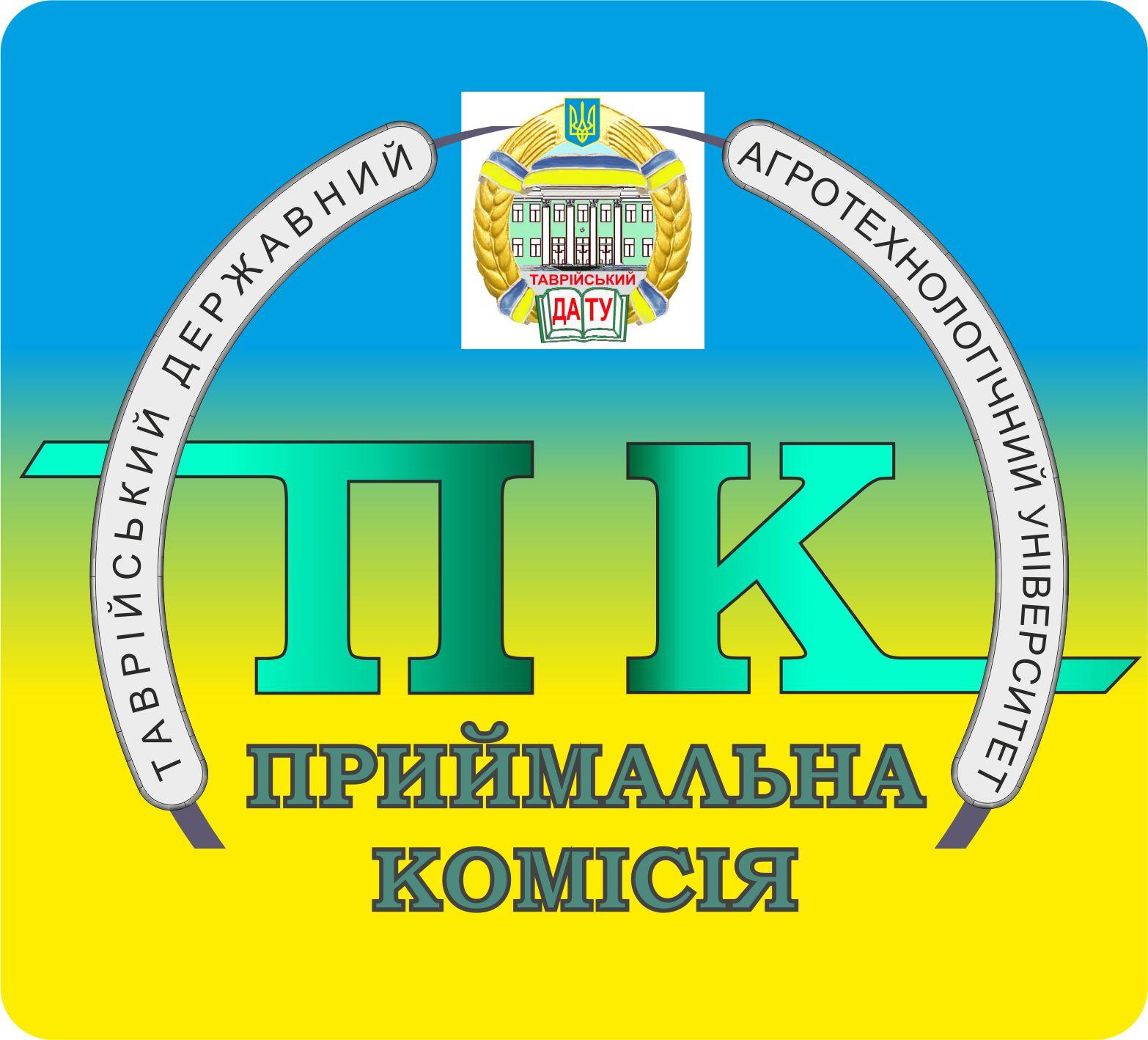 Логотип ПК 2016 (1)