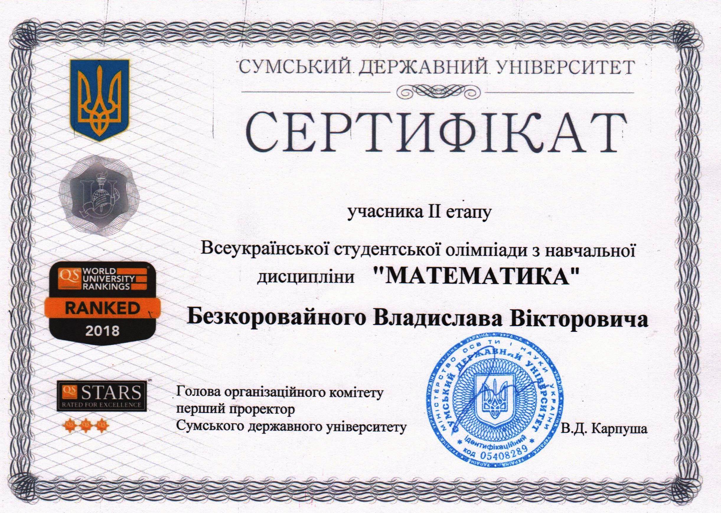 Безкоровайный сертиф г. Суммы 001