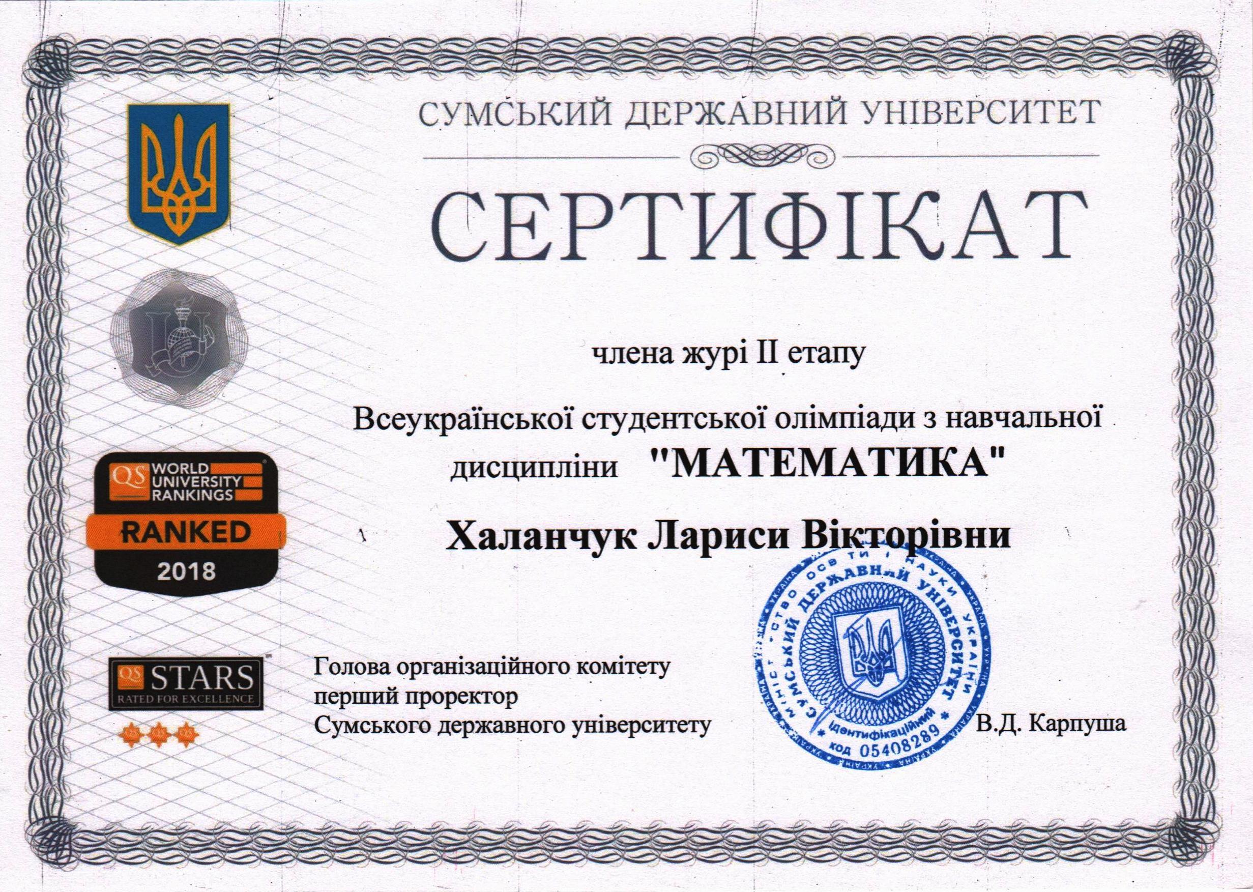 Халанчук Л В г. Суммы конф 001