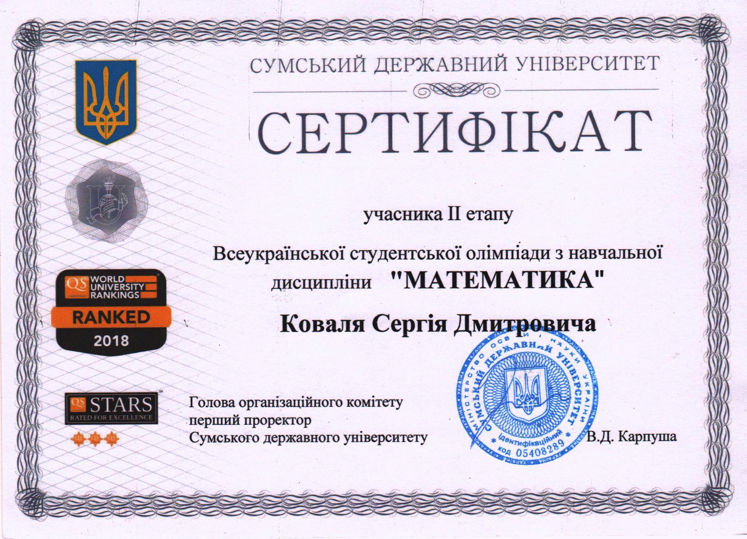 Коваль сертификат г. Суммы 001
