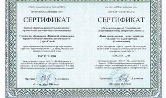сертификат-журнала