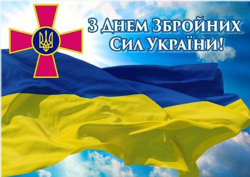 06-Z-Dnem-Zbrojnyh-Syl-Ukrayiny