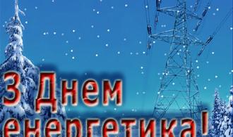 2013den_energetika
