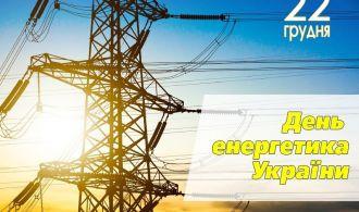 22-Den-energetyka-Ukrayiny-kartynky