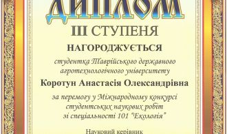 диплом Коротун-Халанчук 001