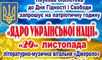 ядро української нації