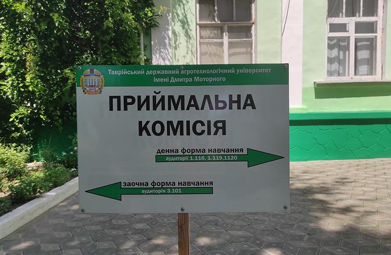 Приймальна комісія