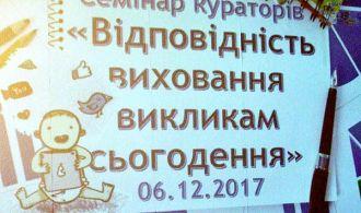 seminar_kuratorsv_2017_01