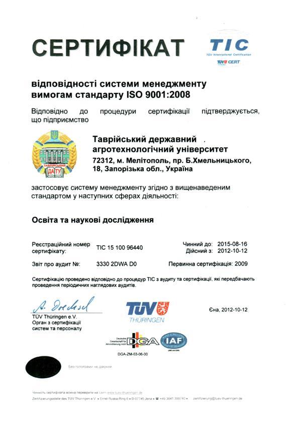Сертифікат відповідності системи менеджменту вимогам стандарту ISO 9001