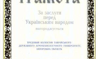 ТДАТУ Грамота ВРУ - 3