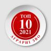 ТОП 10 2021
