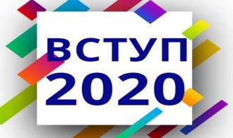 vstup-2020