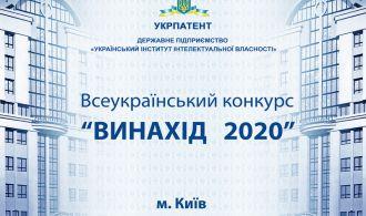 vynakhid-roku-062020